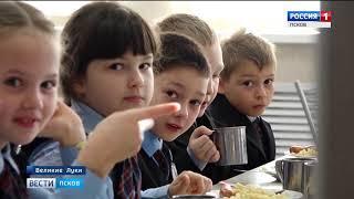 Вести-Псков 13.11.2018 11-25