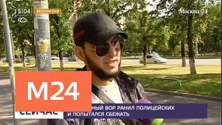 Магазинного вора обвинили в нападении на полицейского - Москва 24
