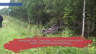 Микроавтобус на скорости опрокинулся в кювет: есть пострадавшие