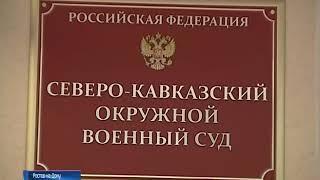 Северо-Кавказский военный суд продлил арест подозреваемому в подготовке теракта