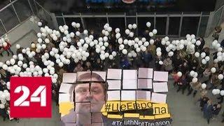 В Москве прошла акция в поддержку журналиста Кирилла Вышинского - Россия 24