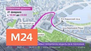 Сегодня в Москве ограничат движение транспорта - Москва 24