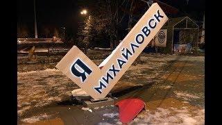 Вандалы лишили Михайловск сердца