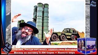 «Спасибо, Россия-матушка!»: израильтяне благодарят Москву за поставку С-300 Сирии ➨ Новости мира Pro