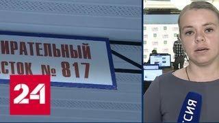 Второй тур выборов губернатора Приморья начался при более высокой явке избирателей - Россия 24