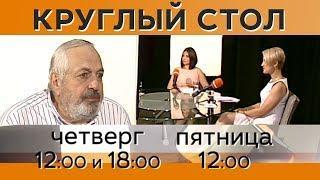 «Круглый стол» с Виталием Дымарским. В эфире 28 июня