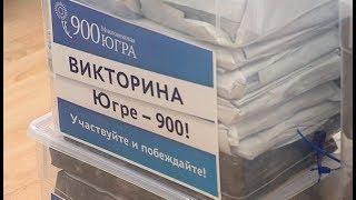 Больше 470 тысяч югорчан ответили правильно на все вопросы викторины «Югре-900!»