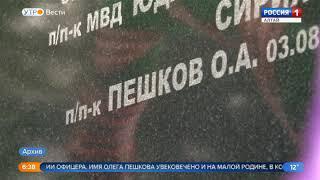 Вечер памяти Олега Пешкова пройдёт в Косихе