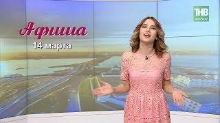 14 марта - «Ла Примавера» открывает сезон в Казани - афиша событий в Казани. Здравствуйте - ТНВ