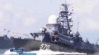 Прошла репетиция парада ко дню Военно-Морского флота в Балтийске