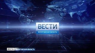Вести - Вологодская область ЭФИР 23.10.2018 20:45