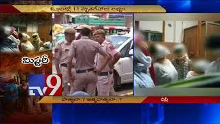 Family of 11 found dead in home, CM Kejriwal visits the incident spot Delhi - TV9