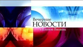 Вечерние новости 24.07.2018 Новости сегодня. Новости 1 канал