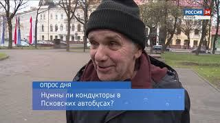 Опрос дня. Псков. 06.11.2018