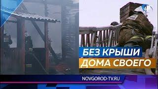 В результате пожара в Окуловке без жилья остались 17 человек