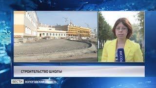Строительство школы в Зашекснинском районе идет по графику