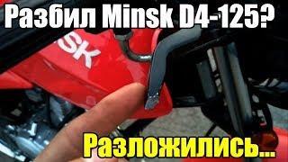 Мото ДТП   Разбил Minsk D4-125??? (18+)