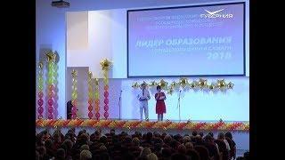 """В Самаре назвали имена трёх победителей конкурса профессионального мастерства """"Лидер образования"""""""