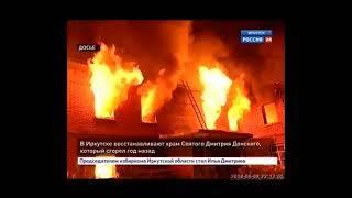 Храм Святого Дмитрия Донского восстанавливают в Иркутске (08.06.2018)