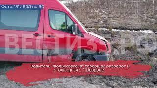 В Вашкинском районе произошло ДТП: есть пострадавшие