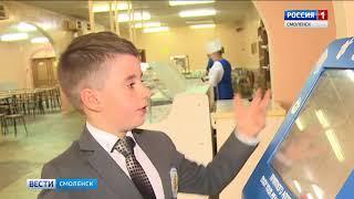 Смоленские школьники осваивают электронные карты