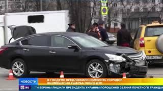 В Госдуме предложили изменить порядок возмещения ущерба после ДТП