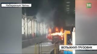 На территории одного из заводов Набережных Челнов загорелся грузовик - ТНВ