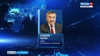 Глава Калмыкии Алексей примет участие в пленарном заседании Всероссийского сбора