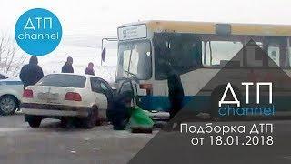 Подборка ДТП за 18.01.2018 год