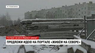 Что построить на месте старого Ледового дворца
