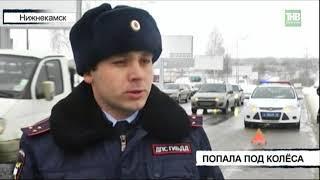 В Нижнекамске автомобиль переехал ребёнка: девочка жива, но находится в тяжёлом состоянии - ТНВ