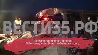 Водитель фуры дал первые показания после страшной аварии под Череповцом