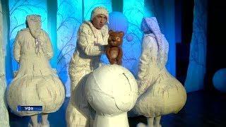 Башкирский театр кукол представил новую постановку «Почему весна красна?»