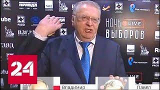 Жириновский о выборах-2018: Равных условий нет!