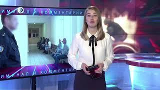 КРиК. Криминал и комментарии. 12.02.18.