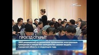 Иностранцам установили квоту на въезд в Самарскую область