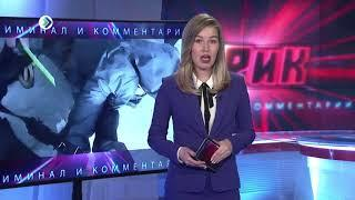 КРиК. Криминал и комментарии. 14. 03. 18