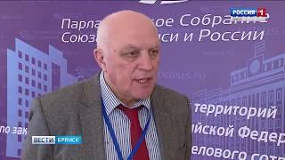 В Брянске завершился форум приграничных регионов