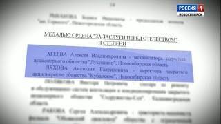 Президент России Владимир Путин подписал указ о вручении госнаград новосибирцам