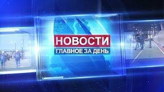 НОВОСТИ от 11.09.2018 с Ольгой Поповой