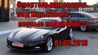ДТП в Харькове 01.05.2018 ( первые подробности )