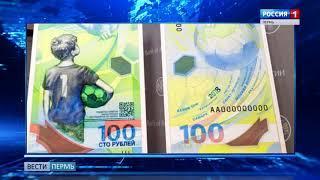 В Перми появились памятные «футбольные» банкноты