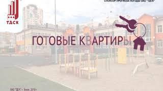 Вести-Томск, выпуск 14:40 от 14.05.2018