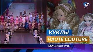В Великом Новгороде прошел гала-показ фестиваля высокой кукольной моды «Маленький кутюрье»
