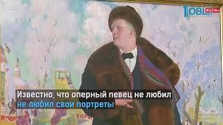 Портрет Фёдора Шаляпина покажут челябинцам