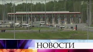 Открылся новый участок скоростной автодороги «Москва - Санкт-Петербург».