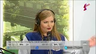 """Программа """"Первая студия"""". Эфир от 28.05.18: Предпринимательство"""