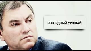 Ролик. Вячеслав Володин: Рекордный урожай
