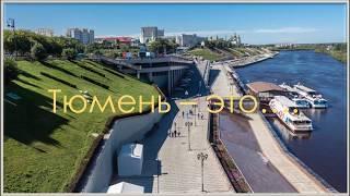 """""""Поздравь любимый город"""": Виктория Мотошина"""