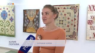 В Ижевск привезли работы лучших мастеров лоскутного шитья
